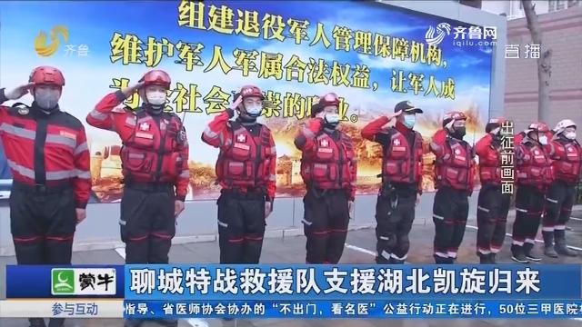 聊城特战救援队支援湖北凯旋归来