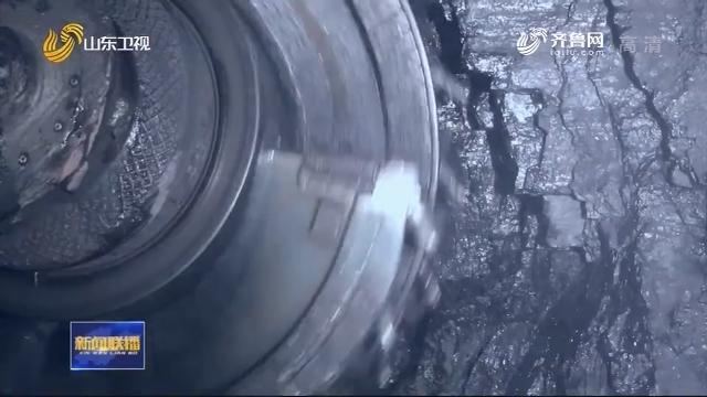 济宁:45处煤矿全部复工达产 电煤供应平稳