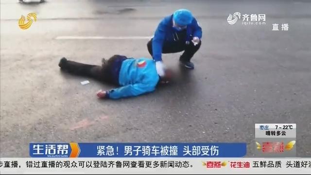 济宁:紧急!男子骑车被撞 头部受伤