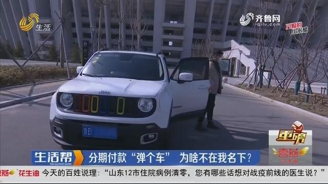 """【重磅】青岛:分期付款""""弹个车"""" 为啥不在我名下?"""