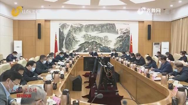 劉家義主持召開統籌疫情防控和經濟社會發展專題會議