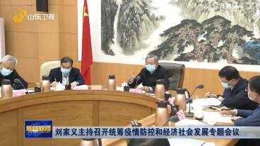 刘家义主持召开统筹疫情防控和经济社会发展专题会议