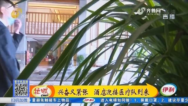 齐河:兴奋又紧张 酒店迎接医疗队到来