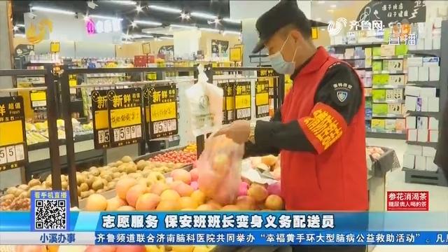 济南:志愿服务 保安班班长变身义务配送员