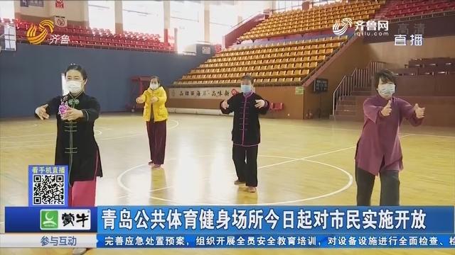 青岛公共体育健身场所17日起对市民实施开放