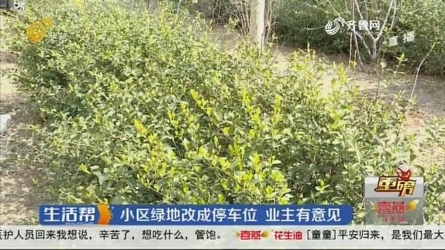 【重磅】淄博:小区绿地改成停车位 业主有意见
