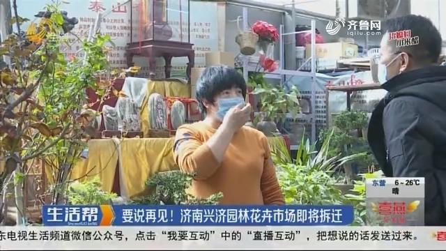 要说再见!济南兴济园林花卉市场即将拆迁