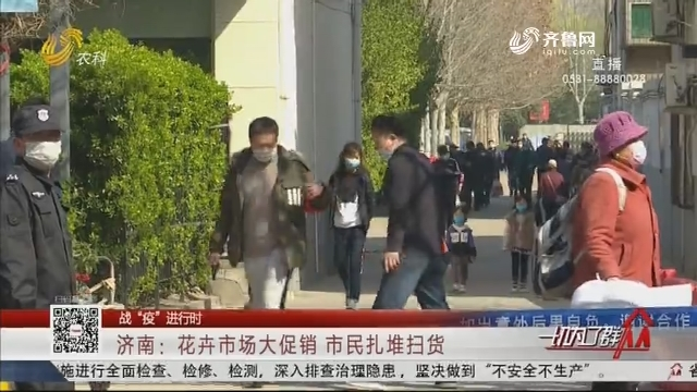 """【战""""疫""""进行时】济南:花卉市场大促销 市民扎堆扫货"""