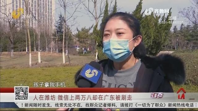人在潍坊 微信上两万八却在广东被刷走