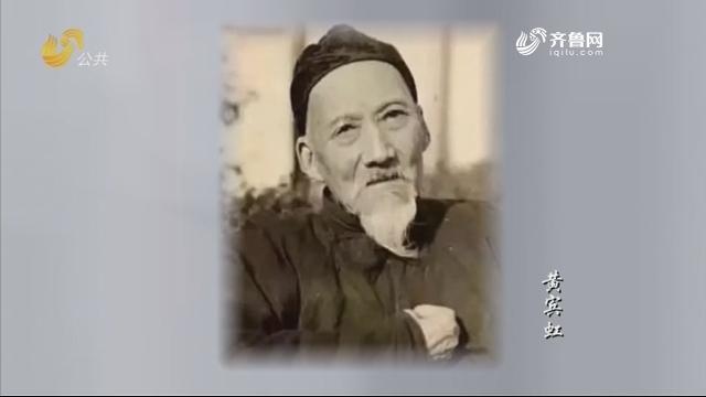 百年巨匠黄宾虹第三期——《光阴的故事》20200317