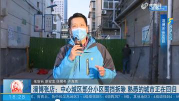 【闪电连线】淄博张店:中心城区部分小区围挡拆除 熟悉的城市正在回归