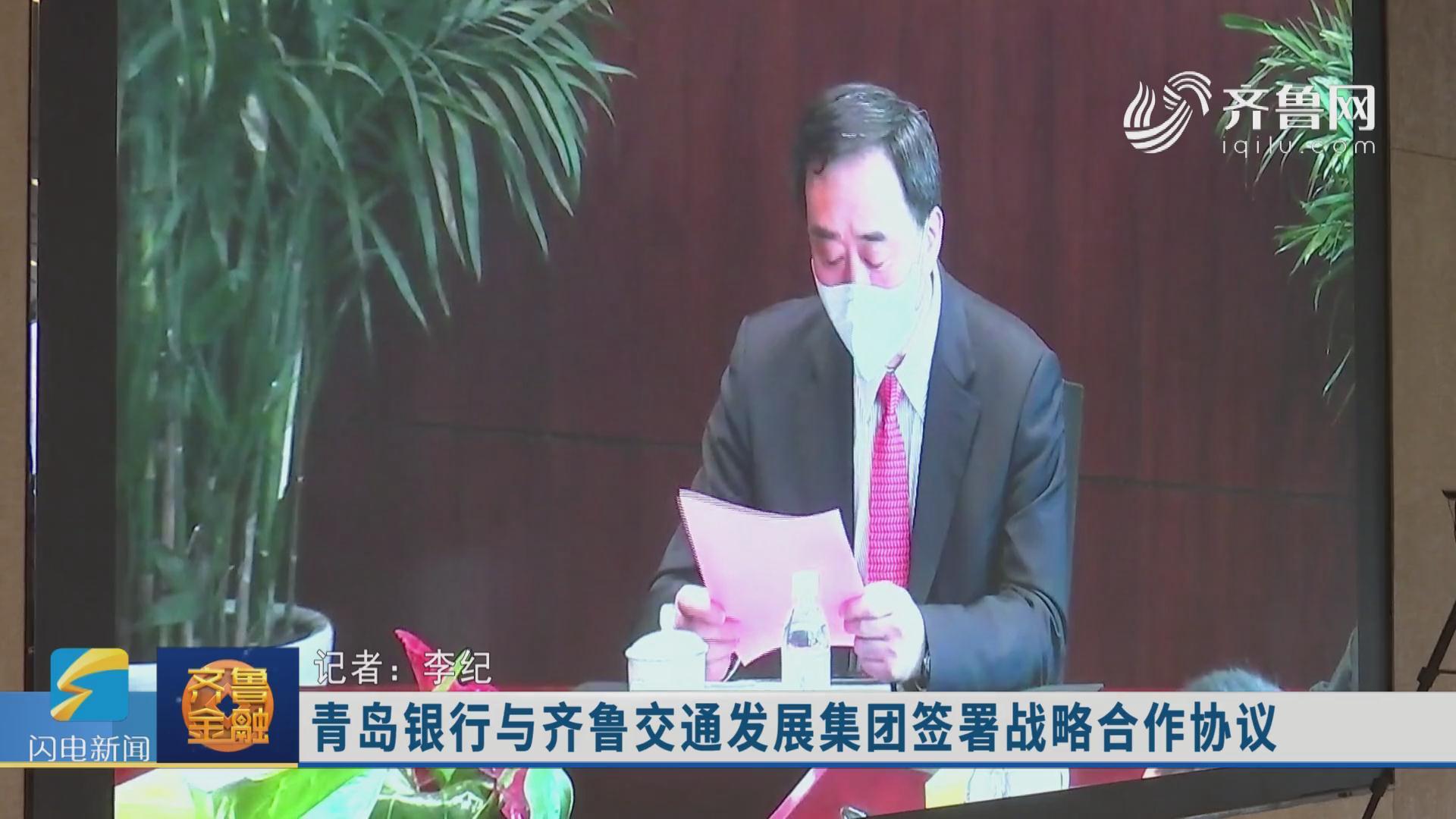 青岛银行与齐鲁交通发展集团签署战略合作协议《齐鲁金融》20200318播出