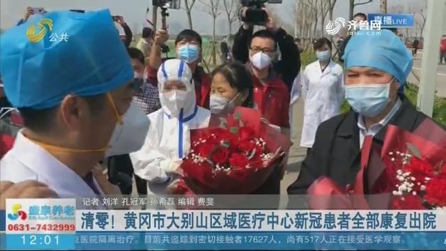 清零!黄冈市大别山区域医疗中心新冠患者全部康复出院