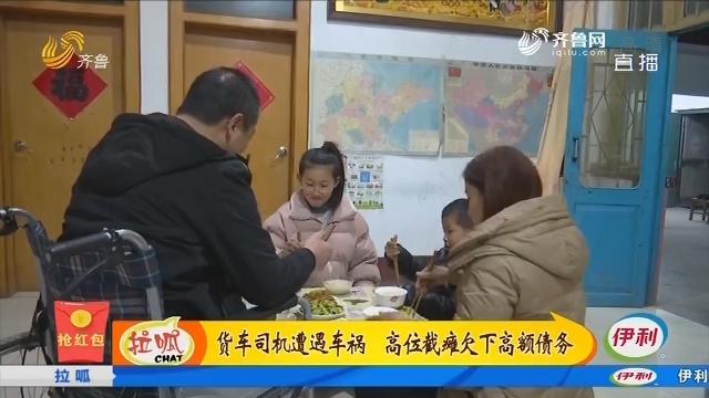 沂南:货车司机遭遇车祸 高位截瘫欠下高额债务