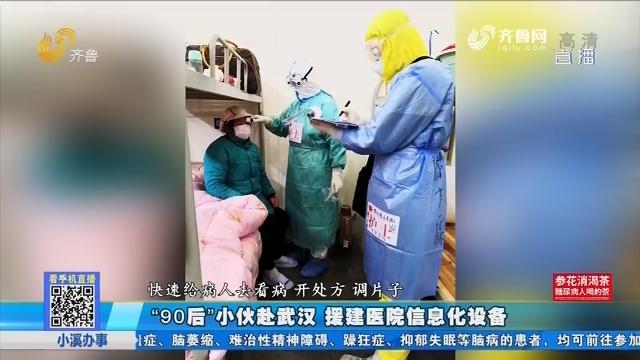 """""""90后""""小伙赴武汉 援建医院信息化设备"""