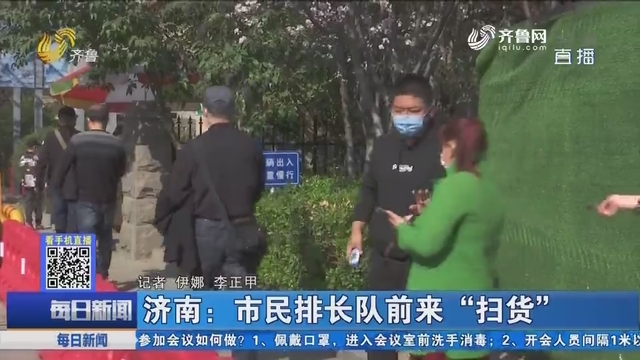 """济南:市民排长队前来""""扫货"""""""