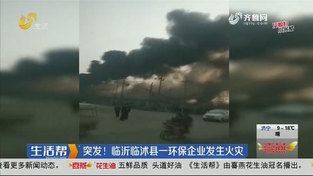 突发!临沂临沭县一环保企业发生火灾