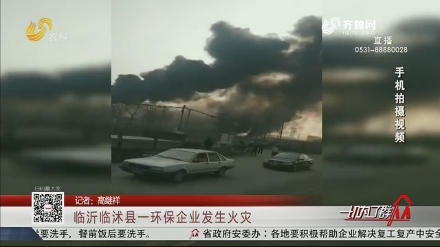 临沂临沭县一环保企业发生火灾