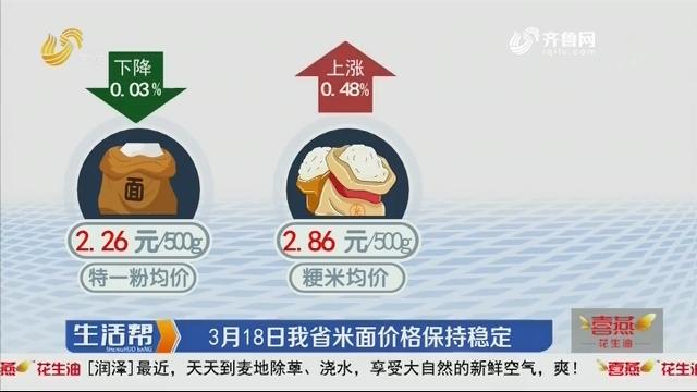 3月18日山东省米面价格保持稳定