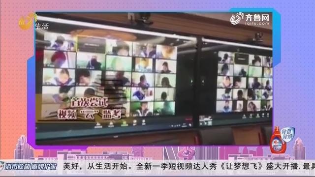 """20200318《让梦想飞》:首次尝试视频""""云""""监考"""