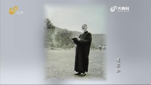 百年巨匠黄宾虹第四期——《光阴的故事》20200318
