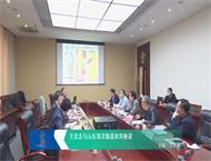 王宏志与山东海洋集团来宾座谈