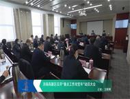 """济南高新区召开""""重点工作攻坚年""""动员大会"""