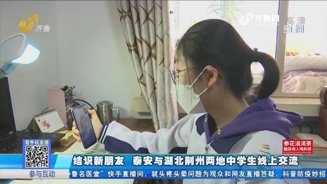 结识新朋友 泰安与湖北荆州两地中学生线上交流