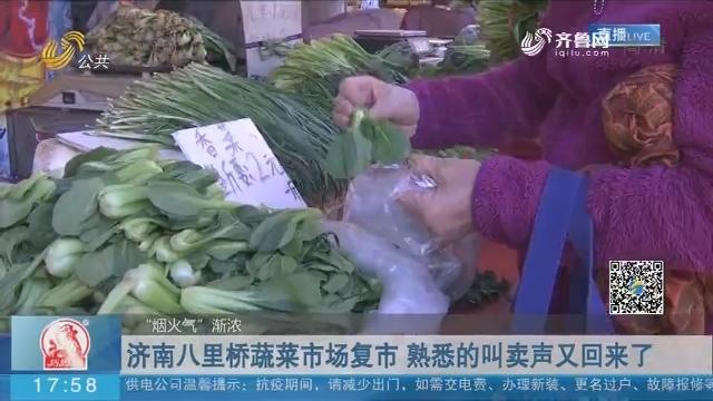 济南八里桥蔬菜市场复市 熟悉的叫卖声又回来了
