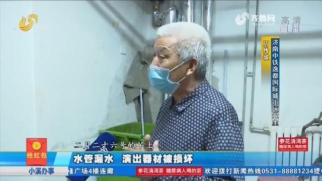 济南:水管漏水 演出器材被损坏