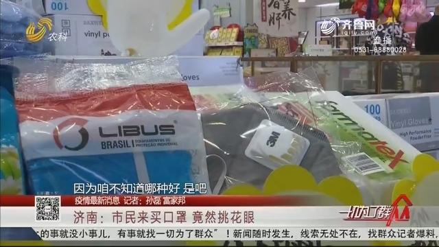 【疫情最新消息】济南:市民来买口罩 竟然挑花眼
