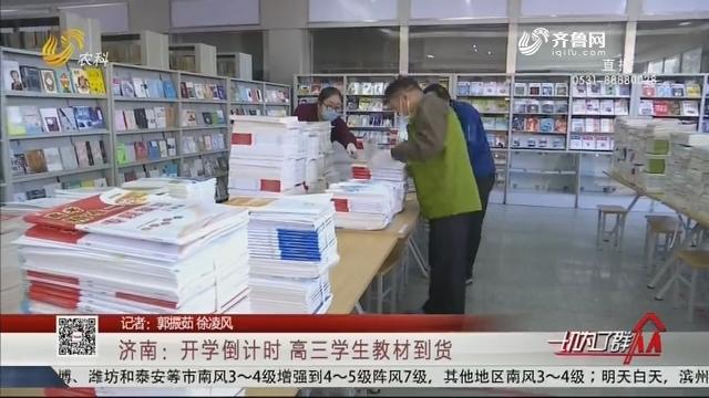 济南:开学倒计时 高三学生教材到货