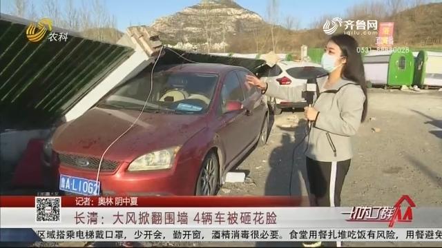 长清:大风掀翻围墙 4辆车被砸花脸