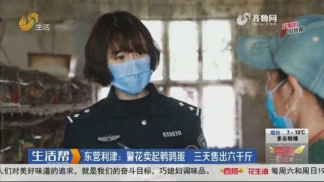 东营利津:警花卖起鹌鹑蛋 三天售出六千斤