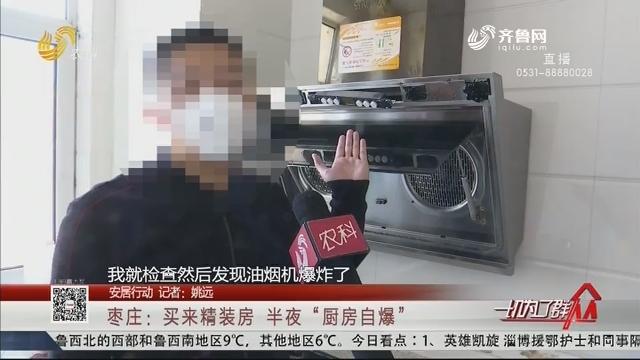 """【安居行动】枣庄:买来精装房 半夜""""厨房自爆"""""""