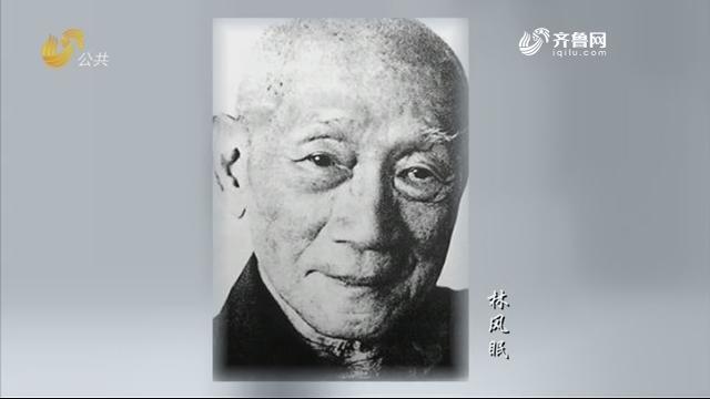百年巨匠林风眠第一期——《光阴的故事》20200319