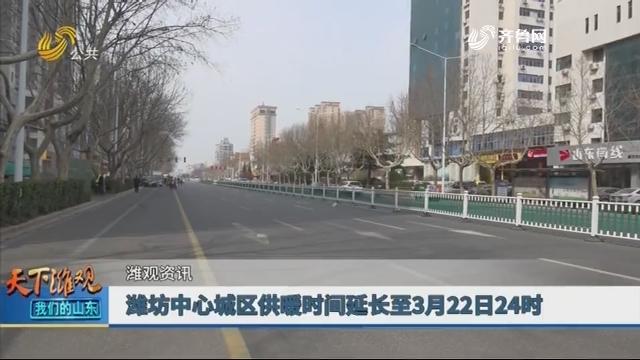 【潍观资讯】潍坊中心城区供暖时间延长至3月22日24时
