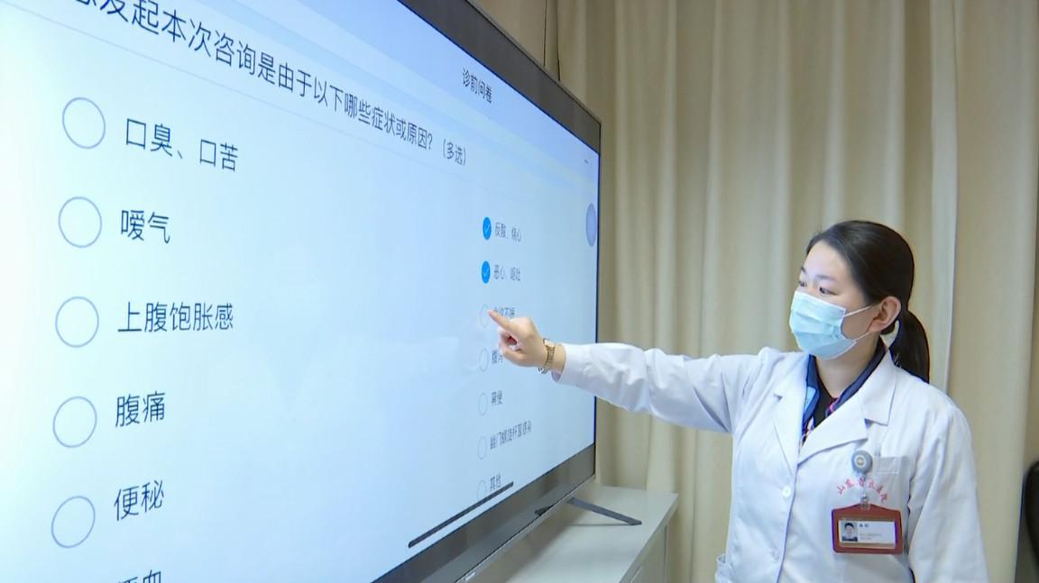 拿起手机就能问诊! 消化疾病线上公益咨询平台在济南启动