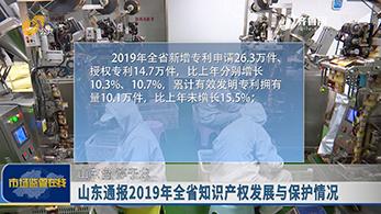 山东通报2019年全省知识产权发展与保护情况