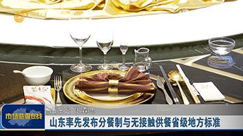 山东率先发布分餐制与无接触供餐省级地方标准