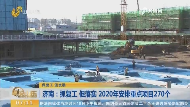 济南:抓复工 促落实 2020年安排重点项目270个