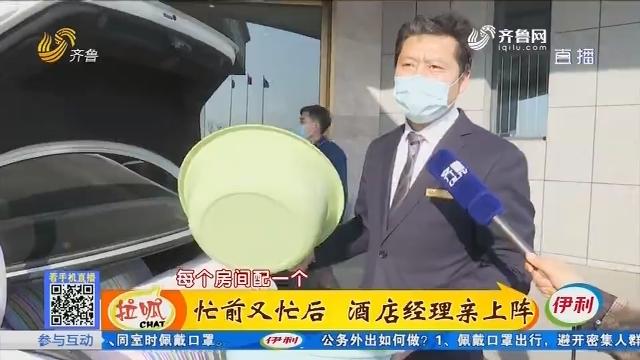 济南:迎接援助湖北医疗队凯旋 客房准备就绪