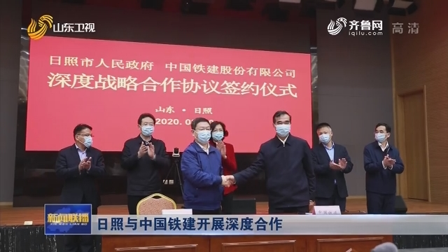 日照与中国铁建开展深度合作