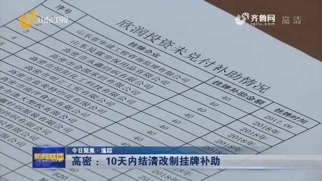【今日聚焦·追踪】 高密 :10天内结清改制挂牌补助