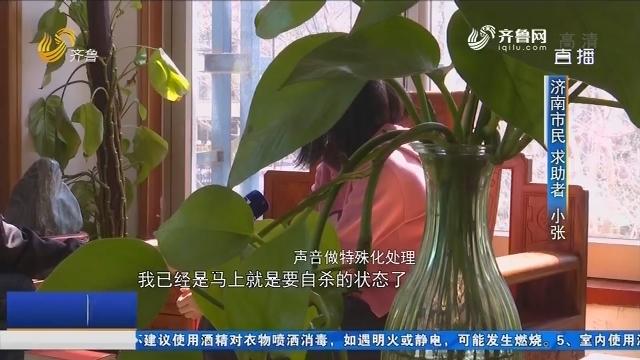 济南:邻居噪音干扰工作生活 女孩情绪崩溃