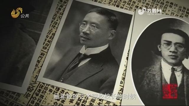 百年巨匠林风眠第二期——《光阴的故事》20200320