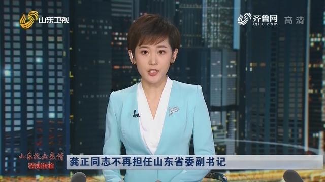 龔正同志不再擔任山東省委副書記