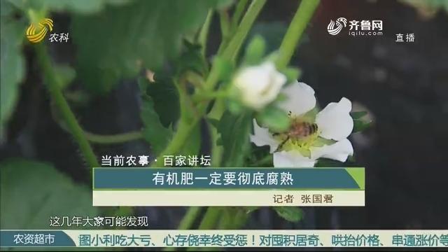 【当前农事·百家讲坛】有机肥一定要彻底腐熟