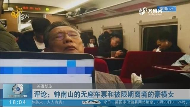 【英雄凯旋】评论:钟南山的无座车票和被限期离境的豪横女