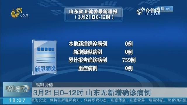 3月21日0-12时 山东无新增确诊病例